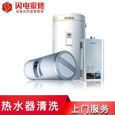 热水器清洗服务