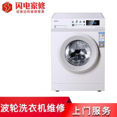 波轮洗衣机维修服务