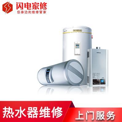 热水器维修服务