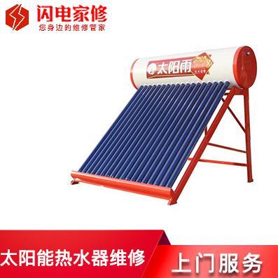 太阳能热水器维修服务