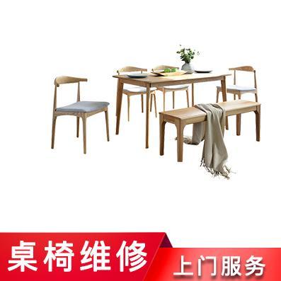 桌椅维修服务